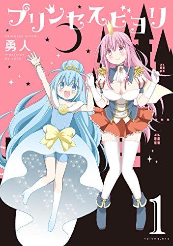 プリンセスビヨリ(1) (ヤングガンガンコミックス)