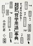 超訳「哲学用語」事典 [Amazon]