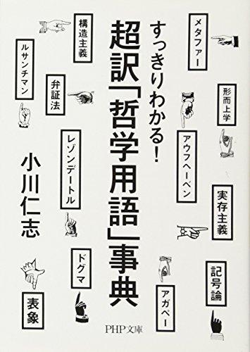 すっきりわかる! 超訳「哲学用語」事典 (PHP文庫)