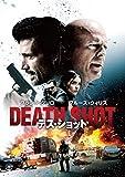 デス・ショット[DVD]
