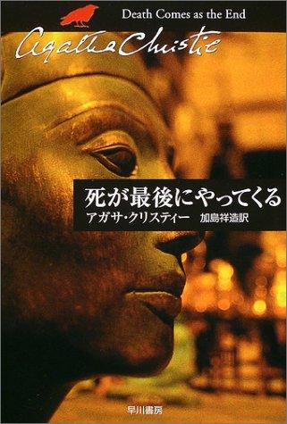 死が最後にやってくる (ハヤカワ文庫―クリスティー文庫)の詳細を見る