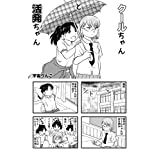クールちゃんと活発ちゃん2 (宇宙りんご)