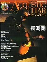 ムック アコースティックギターマガジン Vol.13 CD付 長渕剛 (リットーミュージック・ムック)