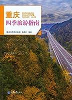 重庆四季旅游指南·秋闲