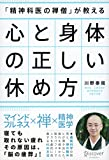「精神科医の禅僧」が教える 心と身体の正しい休め方 - 川野泰周