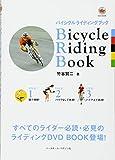 バイシクルライディングブック DVD BOOK
