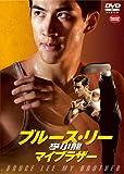 李小龍(ブルース・リー) マイブラザー[DVD]