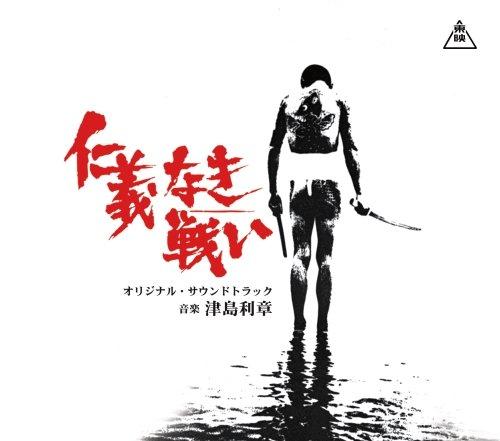 ディスクユニオン『仁義なき戦い 広島死闘篇 代理戦争 頂上作戦 完結篇 オリジナル・サウンドトラック(CINK53)』