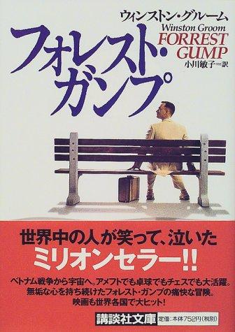 フォレスト・ガンプ (講談社文庫)