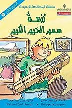 سلسلة المطالعة المفيدة - رزمة سمير الكبير الخبير 9