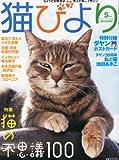 猫びより 2013年 05月号 [雑誌]