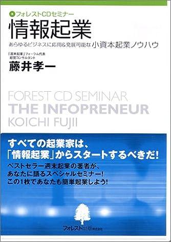 CD 『情報起業』完全習得セミナー