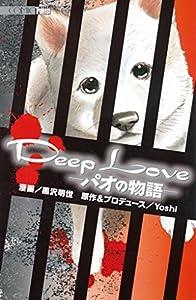 Deep Loveパオの物語 1巻 表紙画像