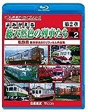 ビコム鉄道アーカイブBDシリーズ よみがえる総天然色の列車たち第...[Blu-ray/ブルーレイ]