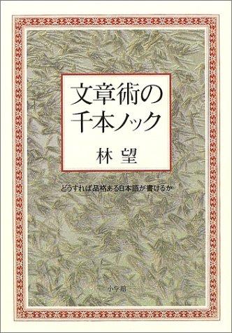文章術の千本ノック―どうすれば品格ある日本語が書けるか