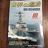 世界の艦船 587 戦後の駆逐艦 2001・10 - 高田泰光