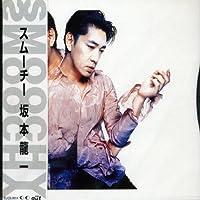 smoochy by RYUICHI SAKAMOTO (1995-10-20)