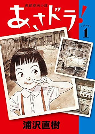あさドラ! (1) (ビッグコミックススペシャル)
