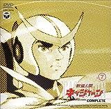 新造人間キャシャーン VOL.7[DVD]
