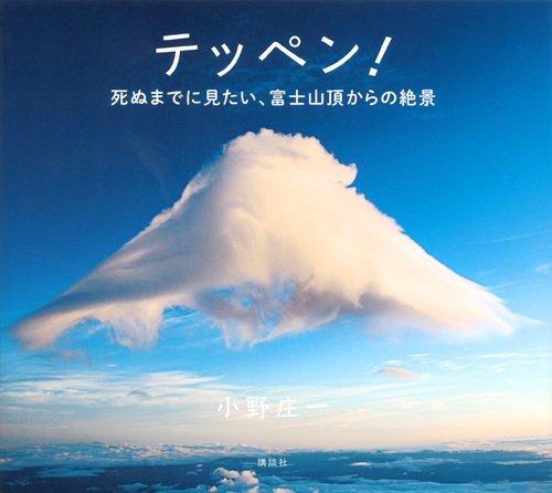 テッペン! 死ぬまでに見たい、富士山頂からの絶景の詳細を見る