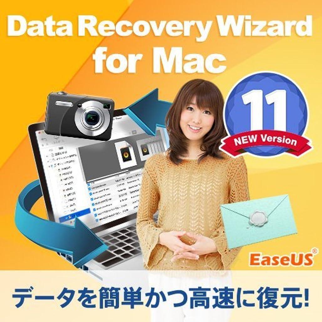 森林天のメロドラマティック【無料体験版】 EaseUS Data Recovery Wizard for Mac 11 【データ復元/データの誤削除、ストレージの誤フォーマットに安全、簡単に対応】|ダウンロード版