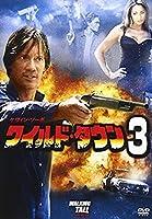 ワイルド・タウン3 [DVD]