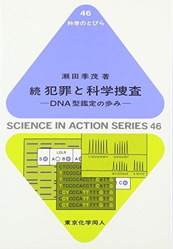 犯罪と科学捜査 (続) ―DNA型鑑定の歩み      科学のとびら (46)