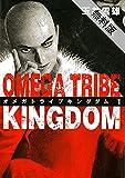 OMEGA TRIBE KINGDOM(1)【期間限定 無料お試し版】 (ビッグコミックス)