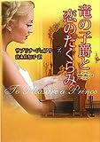 竜の子爵と恋のたくらみ―背徳の貴公子〈2〉 (MIRA文庫)