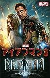 アイアンマン3 (ディズニーストーリーブック)