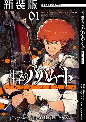 【新装版】神撃のバハムート TWIN HEADS(1) (サイコミ×裏少年サンデーコミックス)