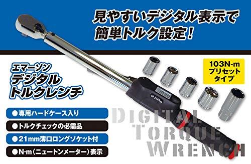 エマーソンデジタルトルクレンチEM-24340-200N・m14/17/19/24mm+21mm薄口ロングソケット付・エクステンション・電池交換用工具付きデジタル表示EMERSONEM243
