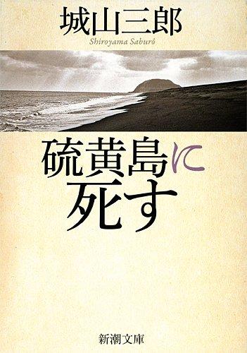 硫黄島に死す (新潮文庫)