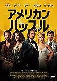 アメリカン・ハッスル スペシャル・プライス[DVD]
