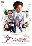 赤毛のアン アンの青春 特別版 [DVD] image