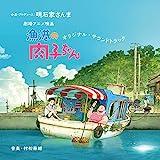 劇場アニメ映画 『漁港の肉子ちゃん』オリジナル・サウンドトラック