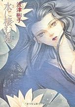水に棲む鬼 新版 (ソノラマコミックス)