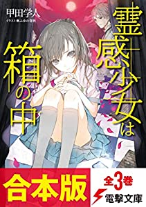 【合本版】霊感少女は箱の中 全3巻 (電撃文庫)