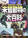 未知動物の大百科 (学研ミステリー百科)