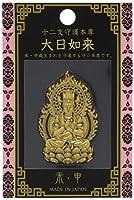 東洋ケース 蒔絵シール 十二支守護本尊シリーズ 大日如来 HONZON-06
