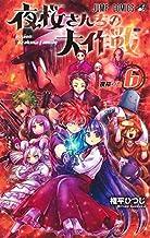 夜桜さんちの大作戦 コミック 1-6巻セット