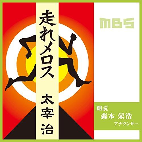 『走れメロス』のカバーアート