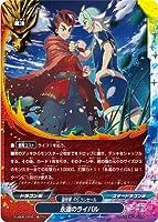 バディファイト S-UB06/0005 永遠のライバル (超ガチレア) バディアゲイン Vol.3 現役!GREAT・オーバーエイジ