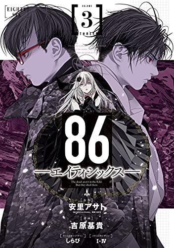 86―エイティシックス― 3巻 (デジタル版ヤングガンガンコミックス)