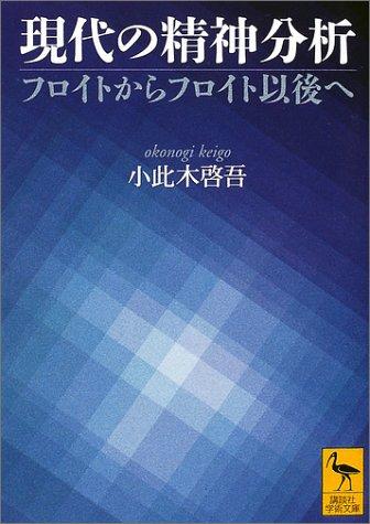 現代の精神分析 (講談社学術文庫)