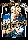 トリリオンゲーム (1) (ビッグコミックス)