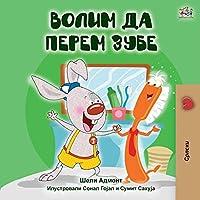 I Love to Brush My Teeth (Serbian Edition-Cyrillic) (Serbian Bedtime Collection - Cyrillic)