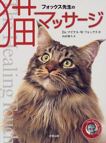 フォックス先生の猫マッサージ - マイケル・W. フォックス, Fox,Michael W., 雅久, 山田