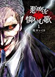 悪魔を憐れむ歌 1巻: バンチコミックス