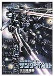 機動戦士ガンダム サンダーボルト(1) (ビッグコミックススペシャル)